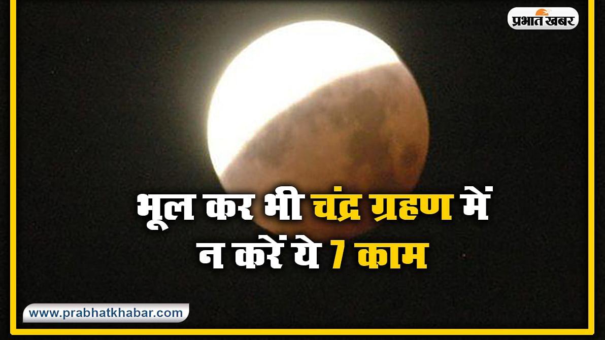 Grahan 2020 : तीन घंटे से ज्यादा लंबा होगा ग्रहण, जानिए चंद्र ग्रहण की तारीख, सूतक काल और इससे जुड़ी मान्यताओं के बारे में