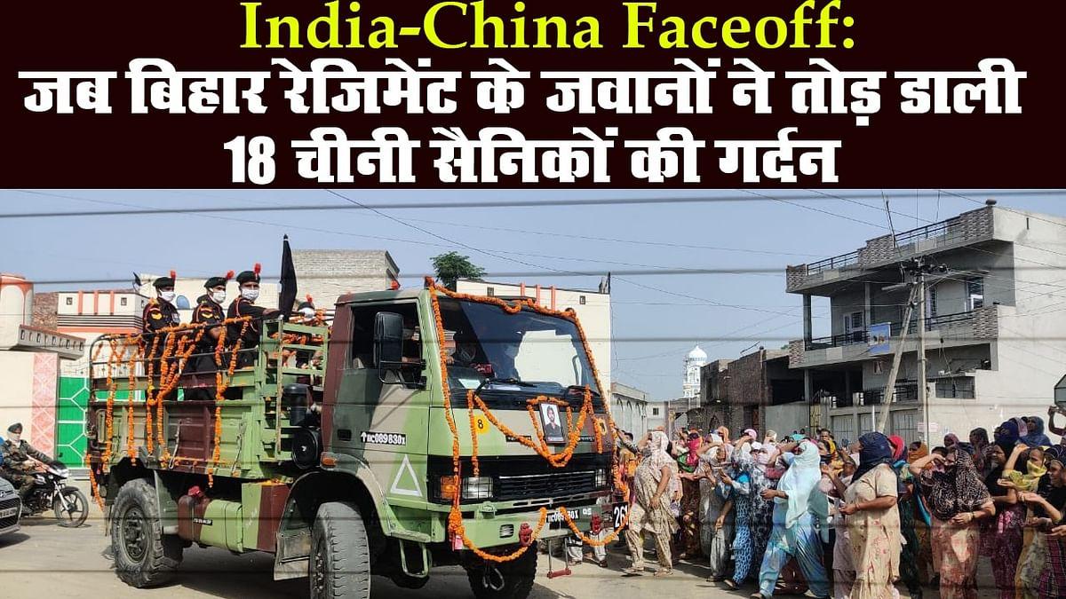 India-China Faceoff: जब बिहार रेजिमेंट के जवानों ने तोड़ डाली 18 चीनी सैनिकों की गर्दन