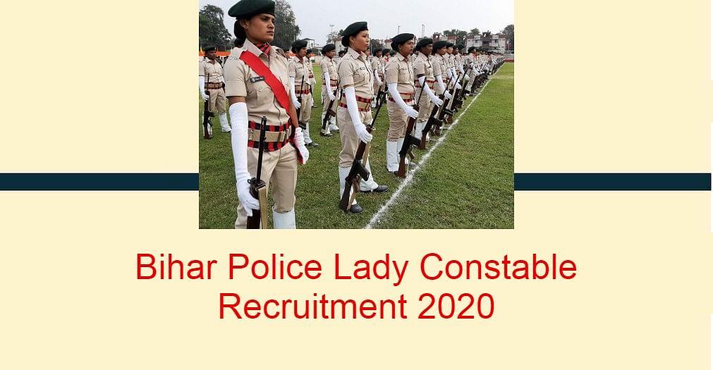 Bihar Police Lady Constable Recruitment 2020: बिहार पुलिस में मिल रहा है काम करने का सुनहरा मौका, ऐसे करें आवेदन