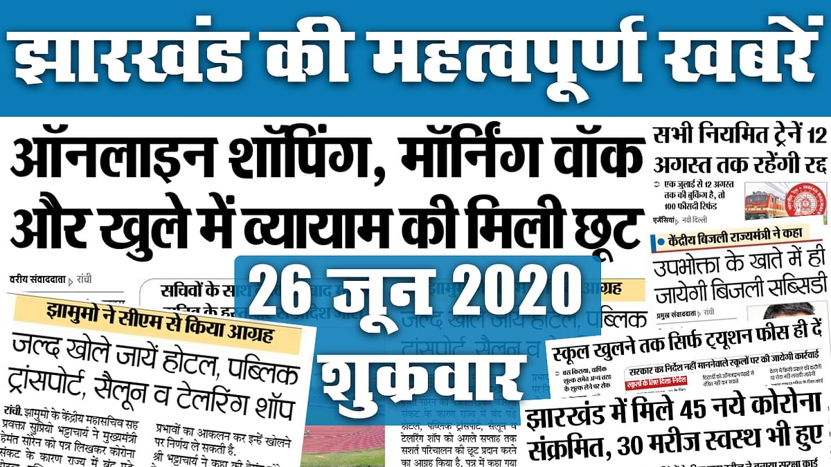 Jharkhand Top 20 News, 26 June : एक जुलाई से मिलेगी इन सेक्टरों में राहत, सभी ट्रेनें अगस्त तक रद्द, खाते में जाएगा बिजली सब्सिडी, देखें अन्य महत्वपूर्ण खबरें