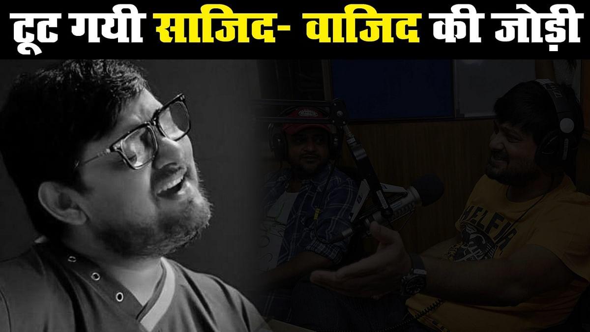 संगीतकार वाजिद खान का निधन, टूट गयी साजिद- वाजिद की सुपरहिट जोड़ी