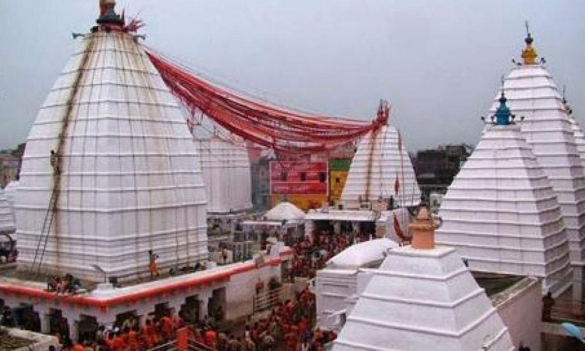 Babadham Mandir : देवघर व बासुकिनाथ मंदिर में सिर्फ भादो में हो सकेगा दर्शन