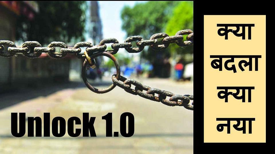 Unlock 1/Lockdown 5 : देश हुआ अनलॉक, जानें कोरोना संकट के बीच किस राज्य में क्या खुला क्या प्रतिबंधित