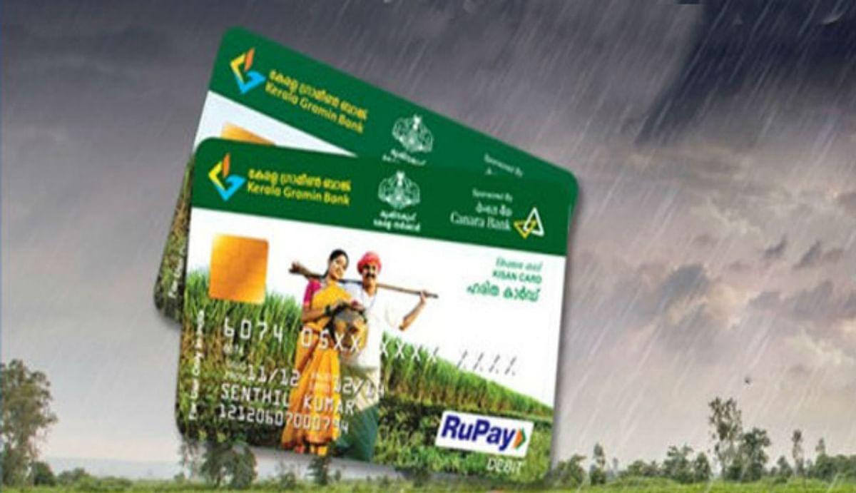 घर बैठे मोबाइल के जरिये क्रेडिट कार्ड ऐसे बनवा सकते हैं किसान, जानिए क्या है पूरी प्रक्रिया...?
