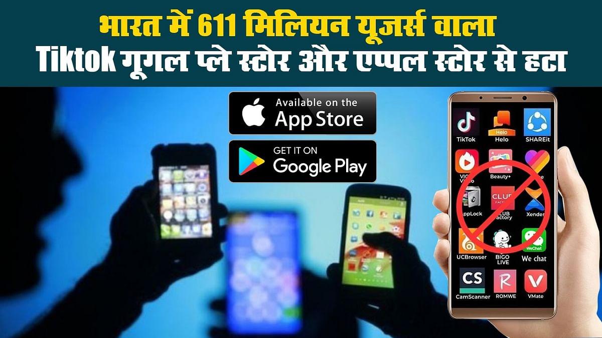 भारत में 611 मिलियन यूजर्स वाला Tiktok गूगल प्ले स्टोर और एप्पल स्टोर से हटा