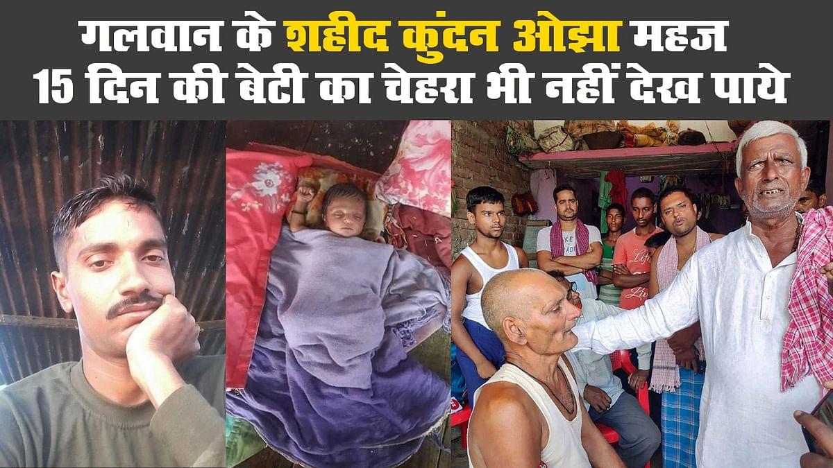 गलवान के शहीद कुंदन ओझा (Shaheed Kundan Ojha) महज 15 दिन की बेटी का चेहरा भी नहीं देख पाये