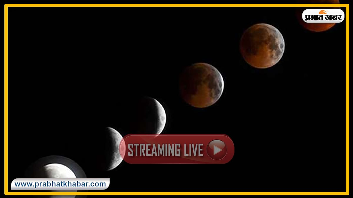 Chandra Grahan 2020 Today Live Streaming Online in India: जानिए कैसे और कहां देखें आज का चंद्रग्रहण