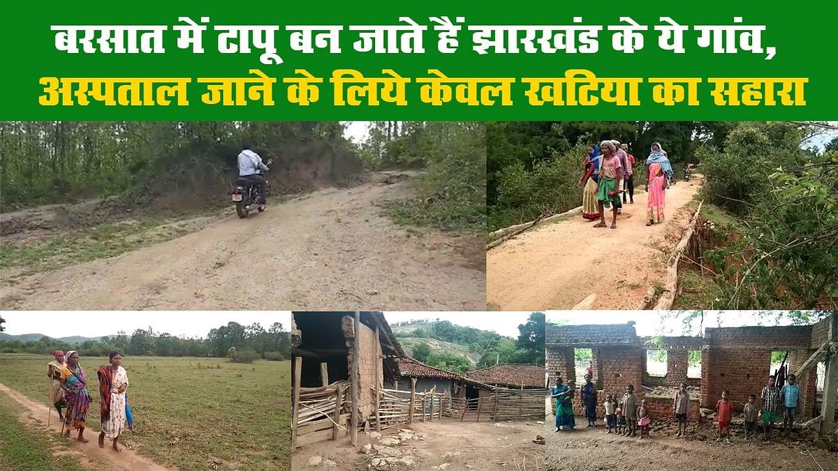 बरसात में टापू बन जाते हैं झारखंड के ये गांव, अस्पताल जाने के लिये केवल खटिया का सहारा