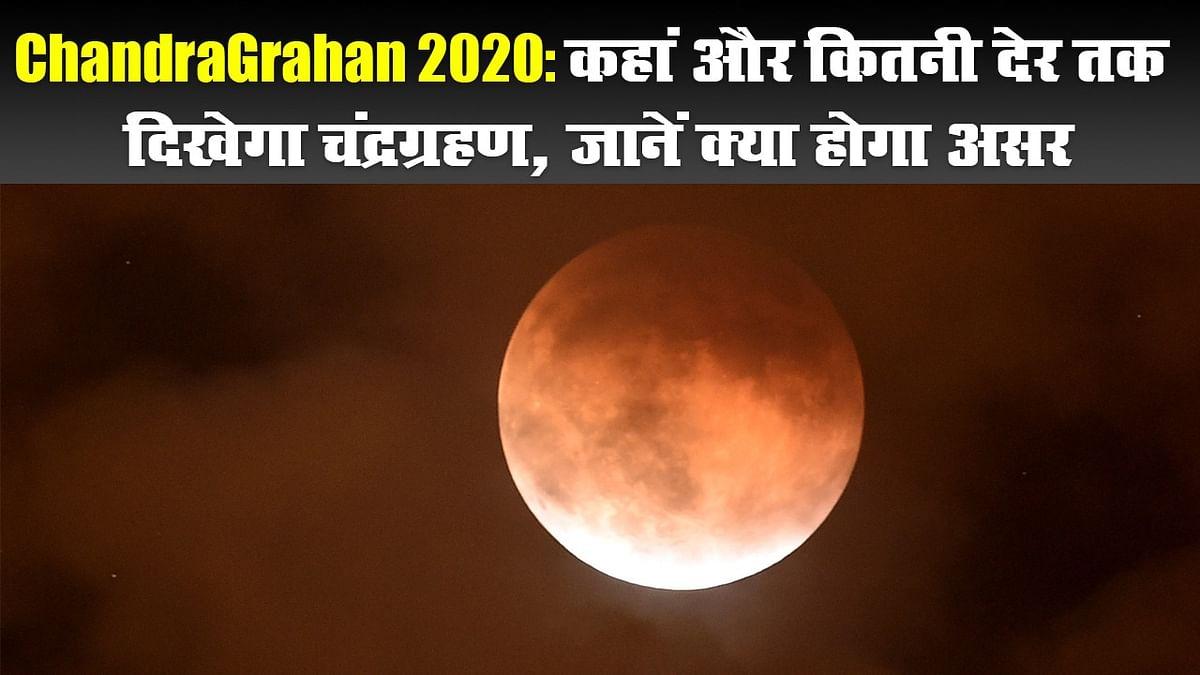 Chandra Grahan 2020 Date, Timings in India : कुछ घंटे बाद लगने वाला है चंद्र ग्रहण, जानिए क्या क्या रखें सावधानियां