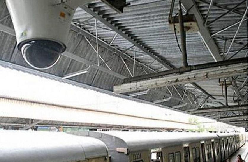 IRCTC News : सावधान! अब रेलवे स्टेशन की तीसरी आंख होगी और पैनी, रेलटेल ने कर दिया है पुख्ता इंतजाम