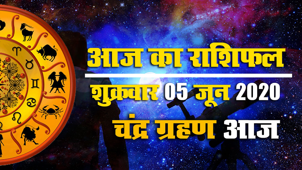 Aaj Ka Rashifal | 05 June | Aries to Pisces rashi | चंद्र ग्रहण आज, मेष से मीन राशि वालों को किन मामलों में है सतर्क रहने की जरूरत, जानें