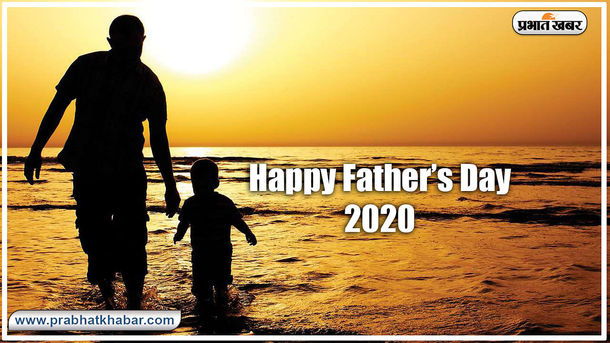 Happy Father's Day 2020 Wishes, Images, Quotes, Messages : पिता के बिना जिंदगी वीरान होती है...