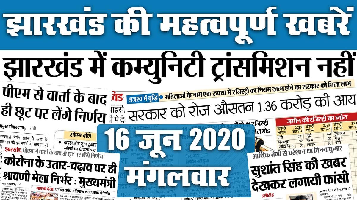 Jharkhand News, 16 June: CM की PM Modi के साथ वीडियो कांफ्रेंसिंग आज, बातचीत के बाद Lockdown में और छूट पर लेंगे फैसला, देखें टॉप 20 खबरें