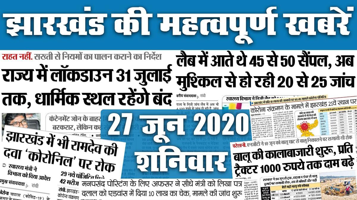 Jharkhand News, 27 June : देशभर में संक्रमण के मामले में कहां पहुंचा झारखंड, लॉकडाउन में कहां मिली छूट कहां बरकरार रहेगी प्रतिबंध, देखें टॉप 20 खबरें