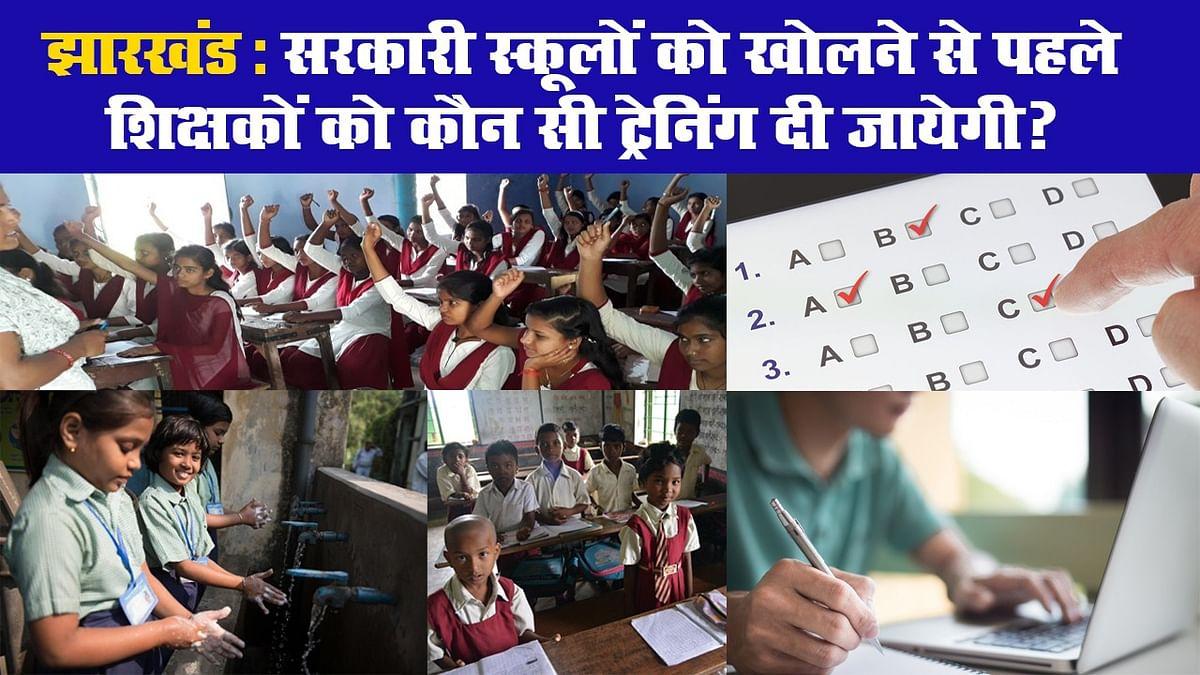 झारखंड: सरकारी स्कूलों को खोलने से पहले शिक्षकों को कौन सी ट्रेनिंग दी जायेगी?