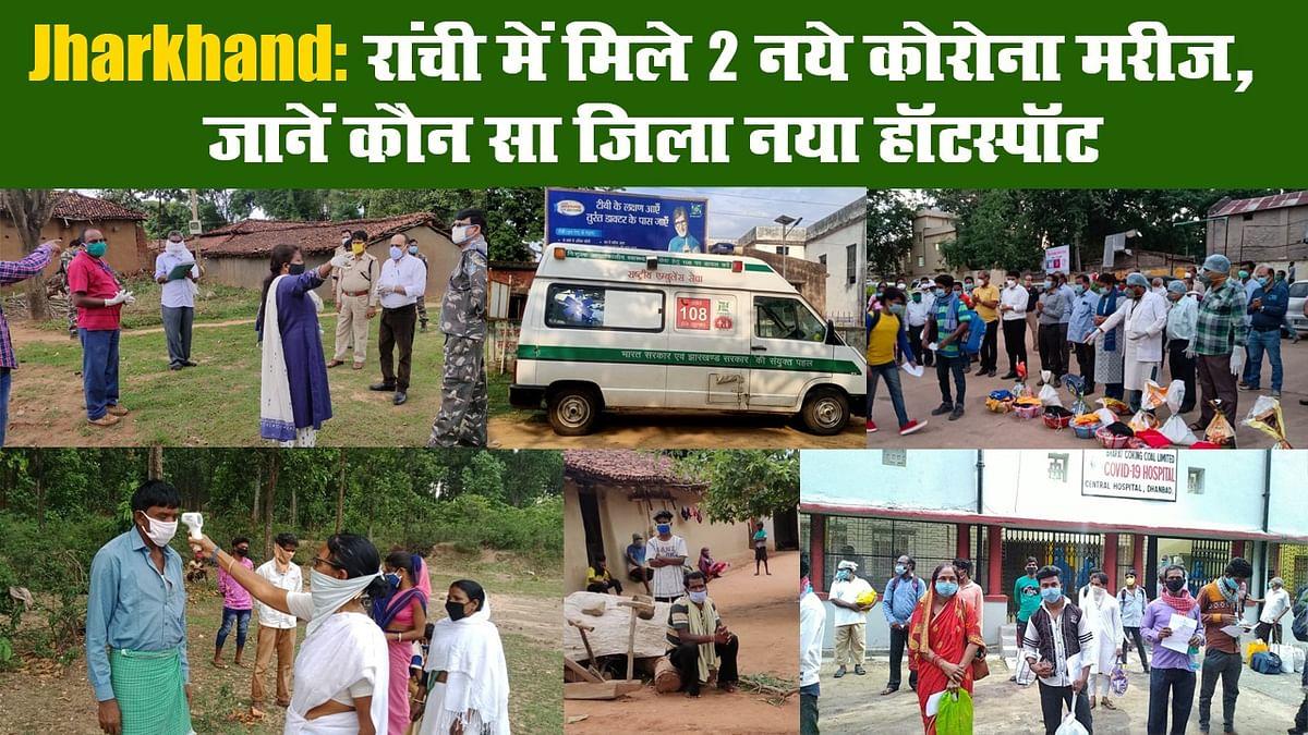 Jharkhand: रांची में मिले 2 नये कोरोना मरीज, जानें कौन सा जिला नया हॉटस्पॉट