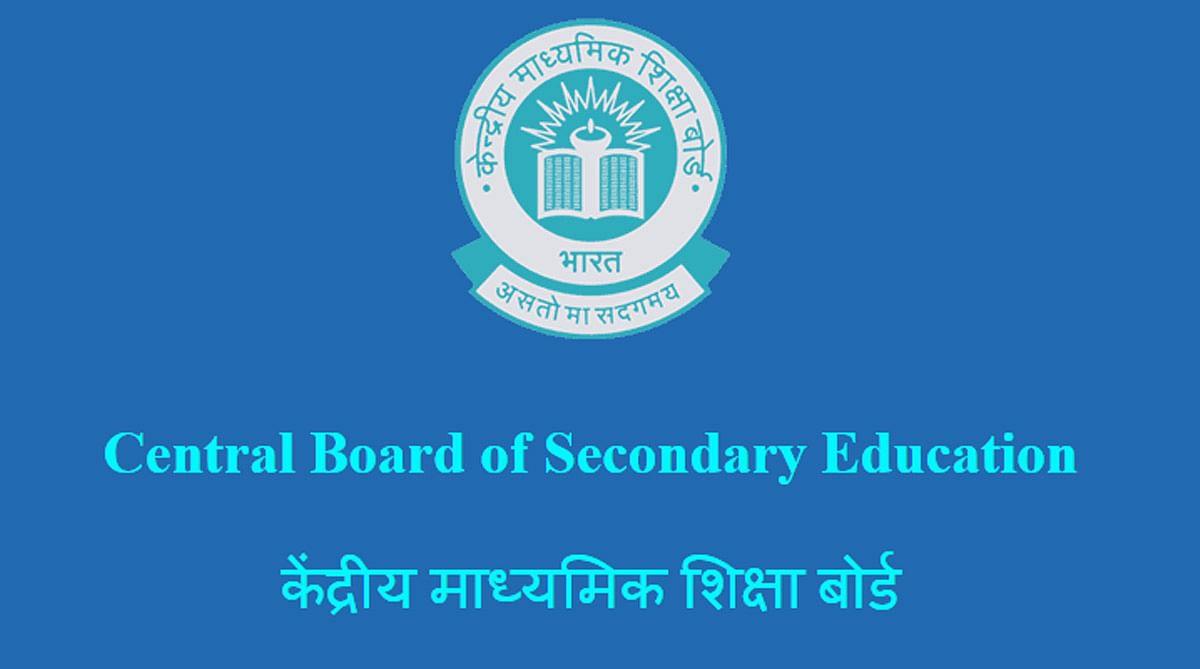 CBSE Board Remaining Exam Date 2020:  सीबीएसई बोर्ड परीक्षा को लेकर सुप्रीम कोर्ट जल्द सुनाएगा फैसला