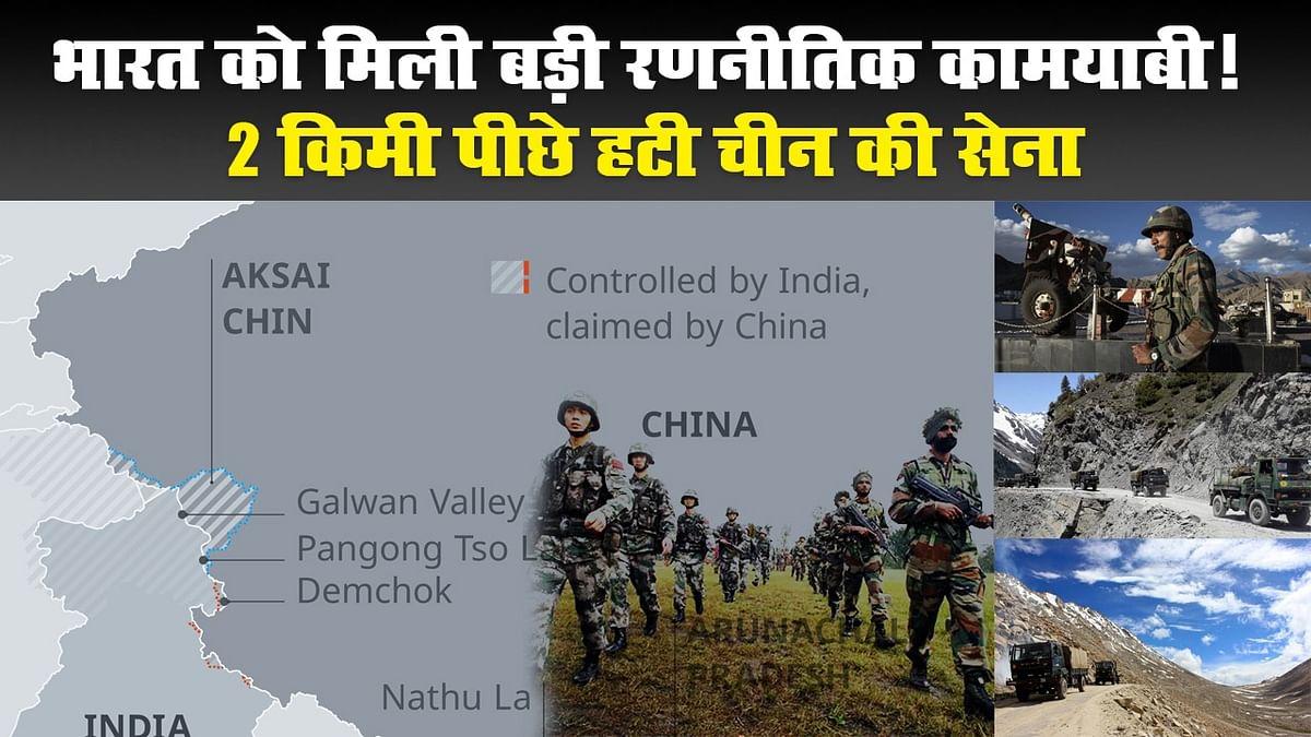 भारत को मिली बड़ी रणनीतिक कामयाबी! 2 किमी पीछे हटी चीन की सेना