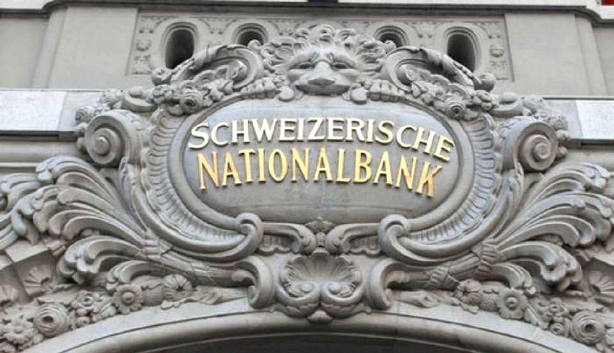 ... तो क्या स्विस बैंक में अब जमा नहीं हो रहा भारतीयों का कालाधन, जानिए क्या कहते हैं एसएनबी आंकड़े?