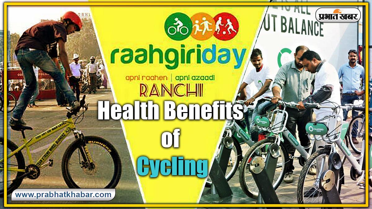 Cycling health benefits: इम्यूनिटी बढ़ाने से लेकर पर्यावरण बचाने तक में है मददगार, रांची में इसे लेकर चल चुके हैं दो अभियान