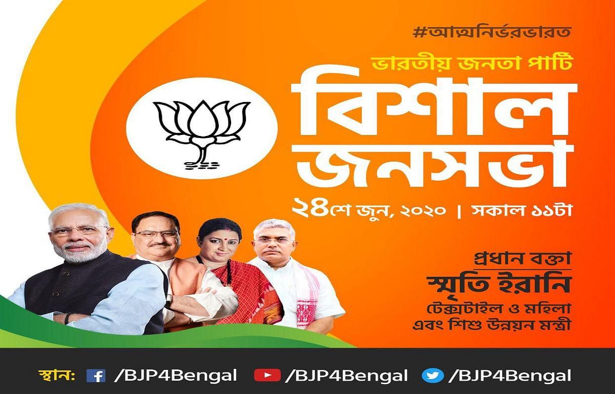 BJP Virtual Rally 2020 : बंगाल में केंद्रीय मंत्रियों का होगा संबोधन, सीएम ममता पर साधेंगे निशाना