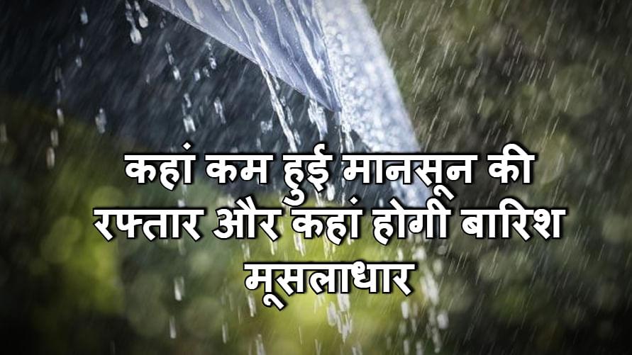 Weather Forecast LIVE Updates Today : मणिपुर में भूकंप तो इधर डूब रही मुंबई, जानें कहां उग्र हुआ मानसून, झारखंड, बिहार, दिल्ली-NCR समेत अन्य राज्यों का क्या है हाल