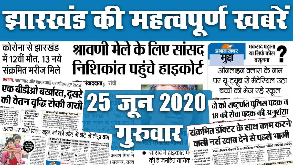 Jharkhand Top 20 News, 25 June : 18 दिनों में पेट्रोल 8.54 और डीजल 9.84 रुपये प्रति लीटर महंगा, झारखंड में कोरोना से 12 मौत, 13 नए मरीज मिले