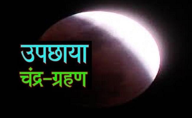 Chandra Grahan: कल रात में लगेगा साल का दूसरा चंद्र ग्रहण, जानिए कोरोना काल में क्या रहेगा इसका प्रभाव