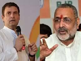 Bihar Chunav 2020: अभिनंदन पर पाक का कबूलनामा, गिरिराज सिंह का राहुल गांधी पर तंज, कहा-सबूत खोजने वाले मांगे मांफी