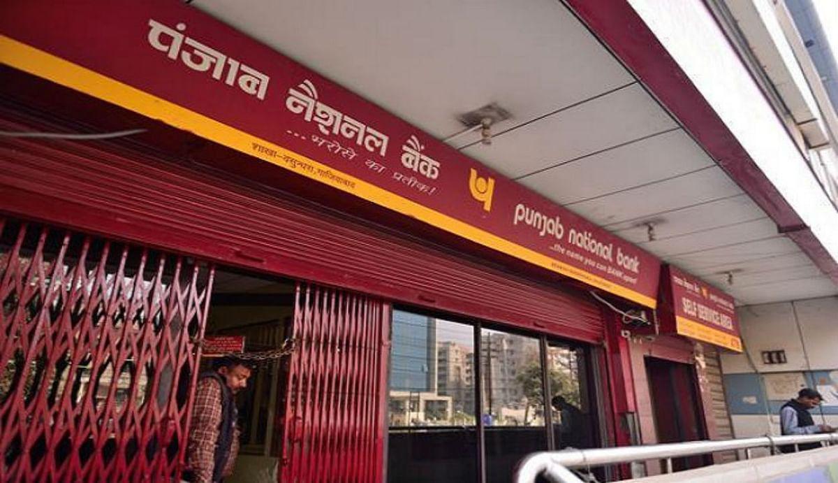 PNB का घाटा 2019-20 की चौथी तिमाही में घट गया घाटा, बैड लोन में आयी कमी
