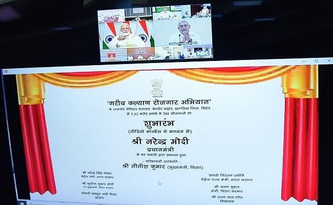 पीएम मोदी ने बिहार के गांव से लॉन्च किया 'गरीब कल्याण रोजगार अभियान', सीएम नीतीश ने दिया धन्यवाद