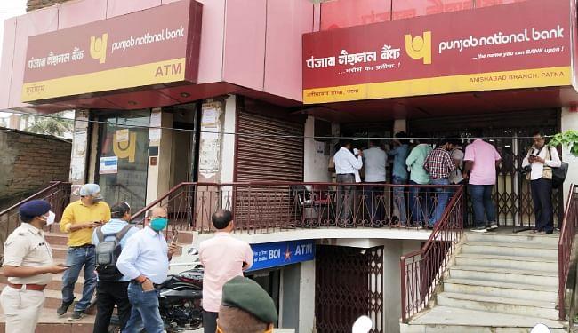 Bank robbery in Patna : बैंक कर्मियों को बंधक बना PNB से 52 लाख की लूट, जांच के लिए SIT गठित