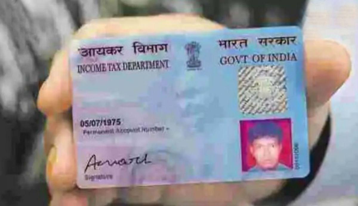 10,000 रुपये के जुर्माने से बचना है तो दो पैन कार्ड न रखें, ऐसे कराएं एक को कैंसिल