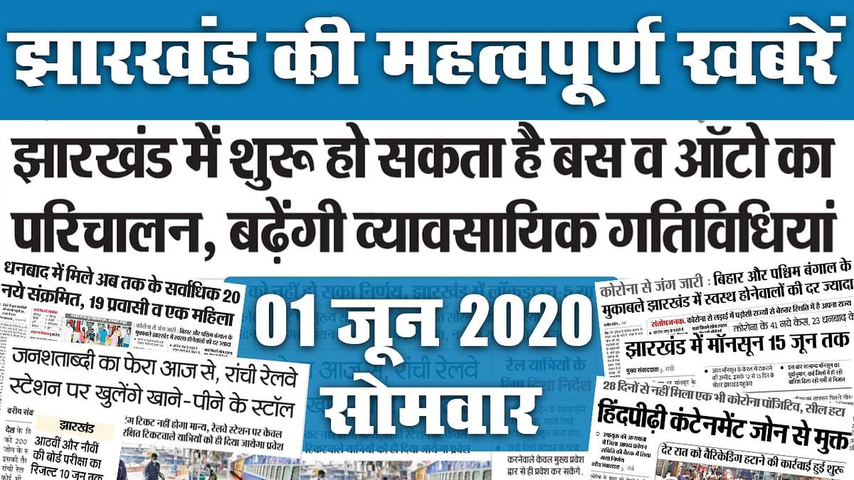 01 June : झारखंड में Corona से ठीक होने वालों का प्रतिशत बिहार-बंगाल से बेहतर, यहां देखें अखबार में छपी टॉप 20 खबरें