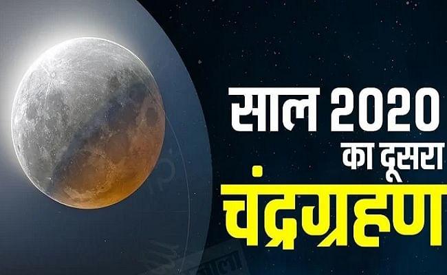 Chandra Grahan 2020 Sutak Time in India: कल है चंद्रग्रहण, जानिए चंद्र ग्रहण के सूतक का समय कब होगा शुरू