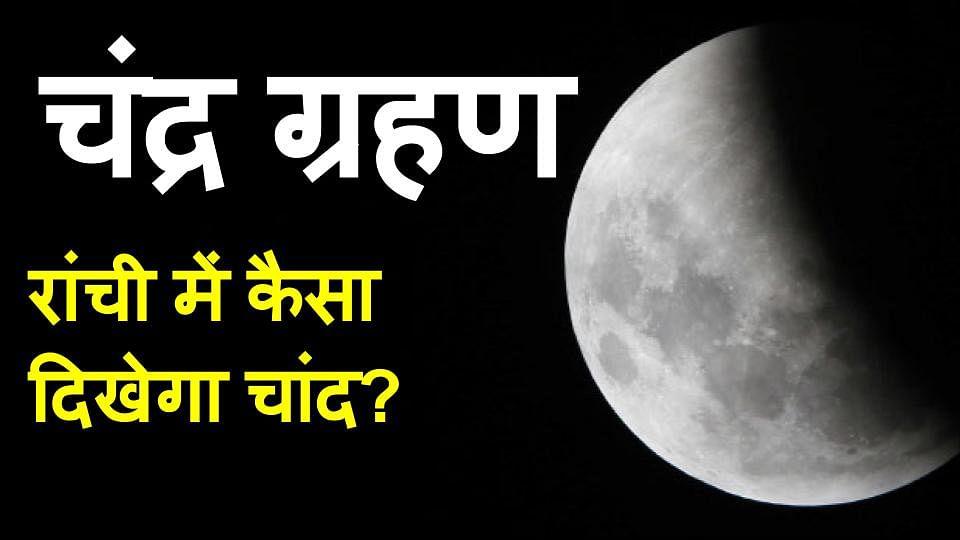 Chandra Grahan 2020 : रांची और झारखंड के लोगों को कैसा दिखेगा चंद्रग्रहण? देखें ग्राफिक्स