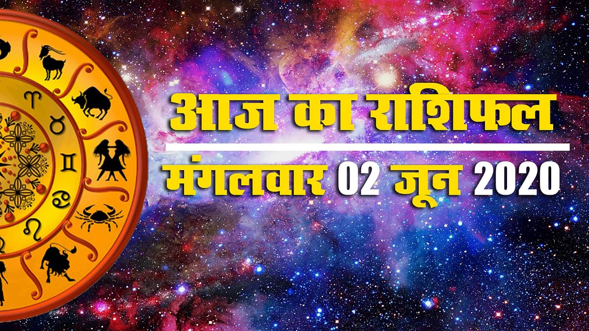 Aaj Ka Rashifal | 02 June | Aries to Pisces rashi | मेष से मीन राशि वालों के लिए कैसा रहेगा आज का मंगलवार, कहां आयेगा उतार-चढ़ाव, देखें