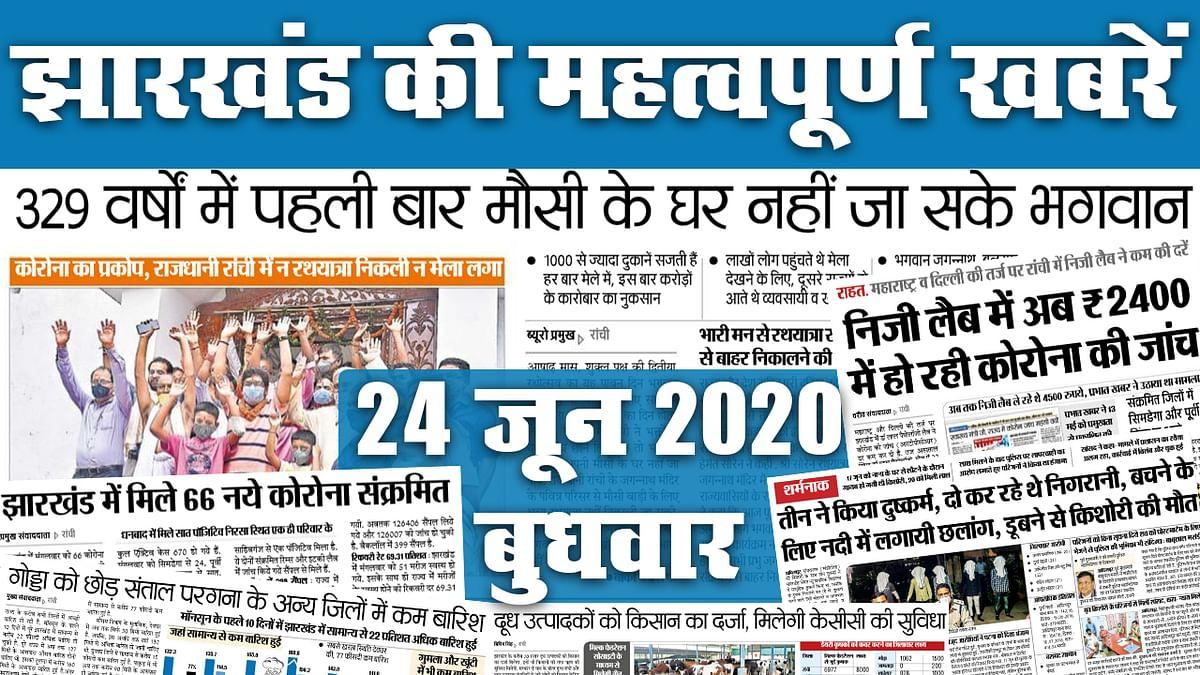 Jharkhand News, 24 June : अब निजी लैब में 2400 रुपये में होगी Corona जांच, ये है झारखंड के पांच सबसे संक्रमित जिले, देखें राज्य की टॉप 20 खबरें