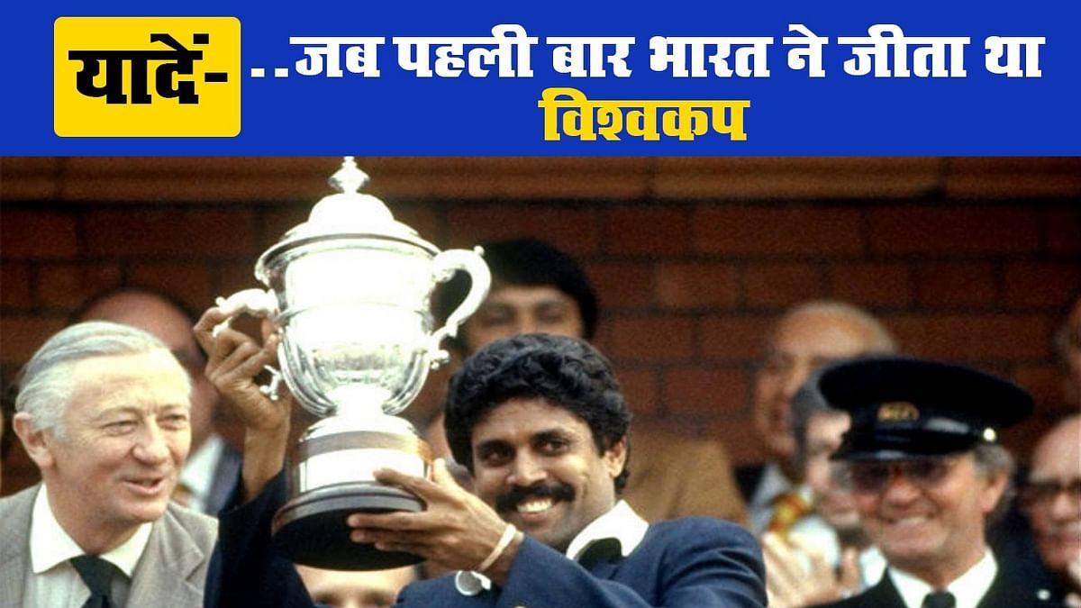यादें... जब पहली बार भारत ने जीता था क्रिकेट वर्ल्ड कप