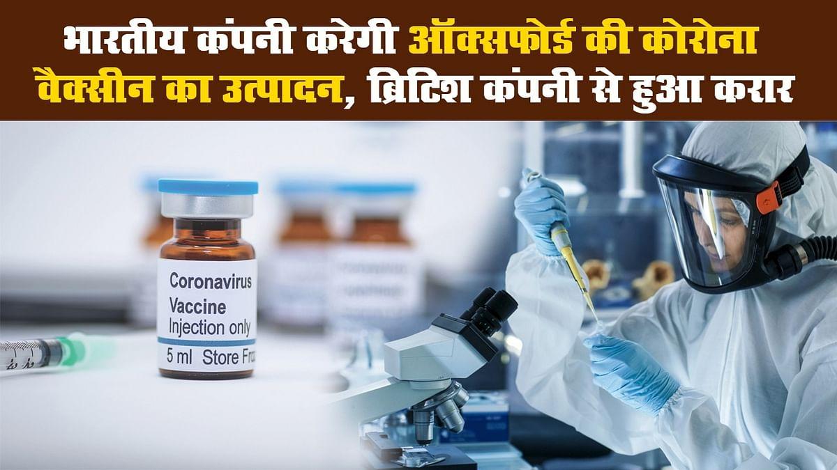 Oxford university की बनाई Corona Vaccine का भारतीय कंपनी करेगी उत्पादन
