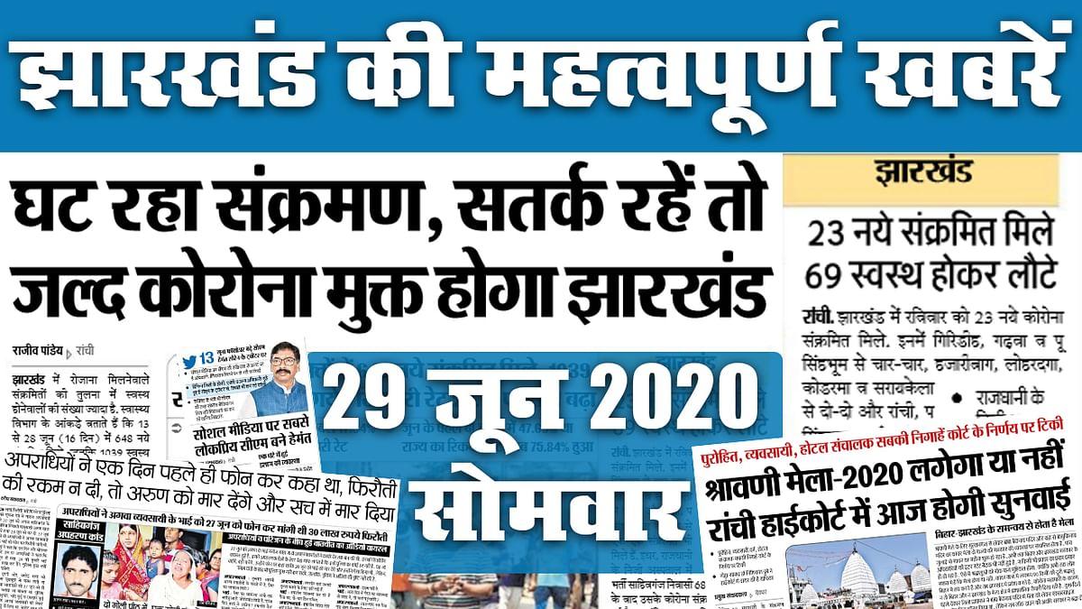 Jharkhand News, 29 June : जल्द Corona मुक्त होगा झारखंड, श्रावणी मेला पर आज होगी सुनवाई, देखें ऐसे ही राज्य की 20 महत्वपूर्ण खबरें