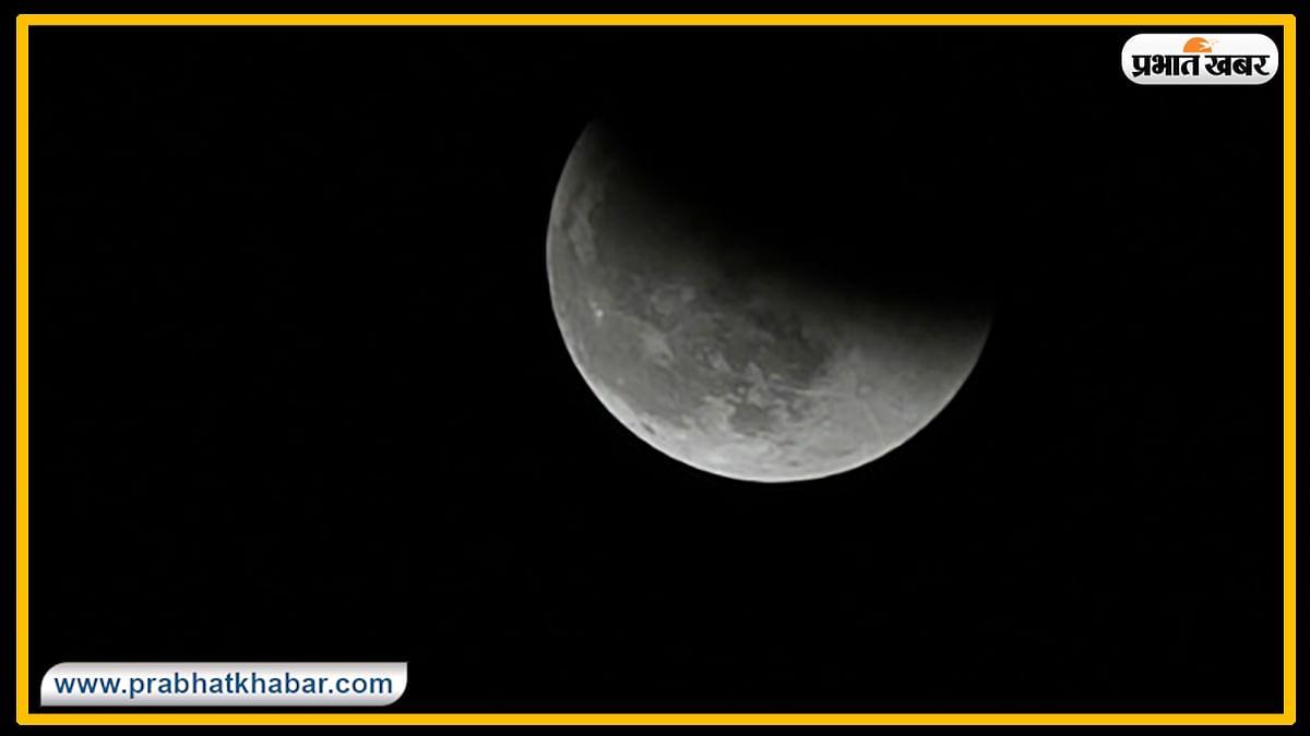 Chandra Grahan 2020: 3 घंटे 18 मिनट के लिए चांद की चमक हो जाएगी धुंधली, जानिए ये कैसा चंद्रग्रहण है?