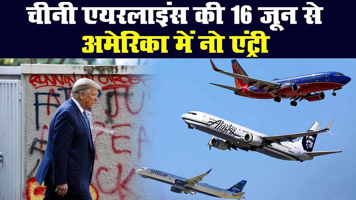 डोनाल्ड ट्रंप का फैसला, अमेरिका में चीनी एयरलाइंस की उड़ानों पर 16 जून से रोक