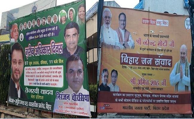 अमित शाह और तेजस्वी के कार्यक्रम को लेकर बढ़ा बिहार का राजनीतिक तापमान, पटना में पोस्टर वॉर चालू