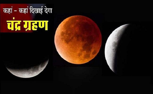 Chandra Grahan 2020 Date, Timings in India: जानिए कहां देख सकते हैं लाइव चंद्र ग्रहण, वर्चुअल टेलिस्कोप की मदद से देख सकते हैं चंद्रग्रहण का नजारा