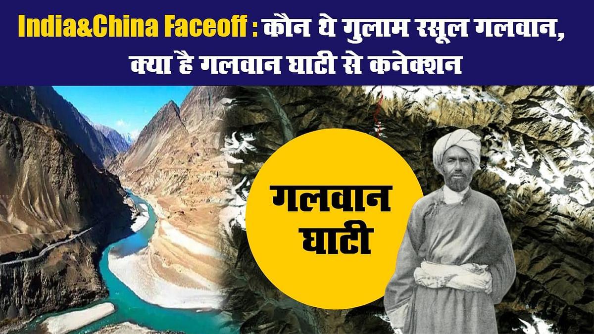 India-China Faceoff: कौन थे गुलाम रसूल गलवान, क्या है गलवान घाटी से कनेक्शन