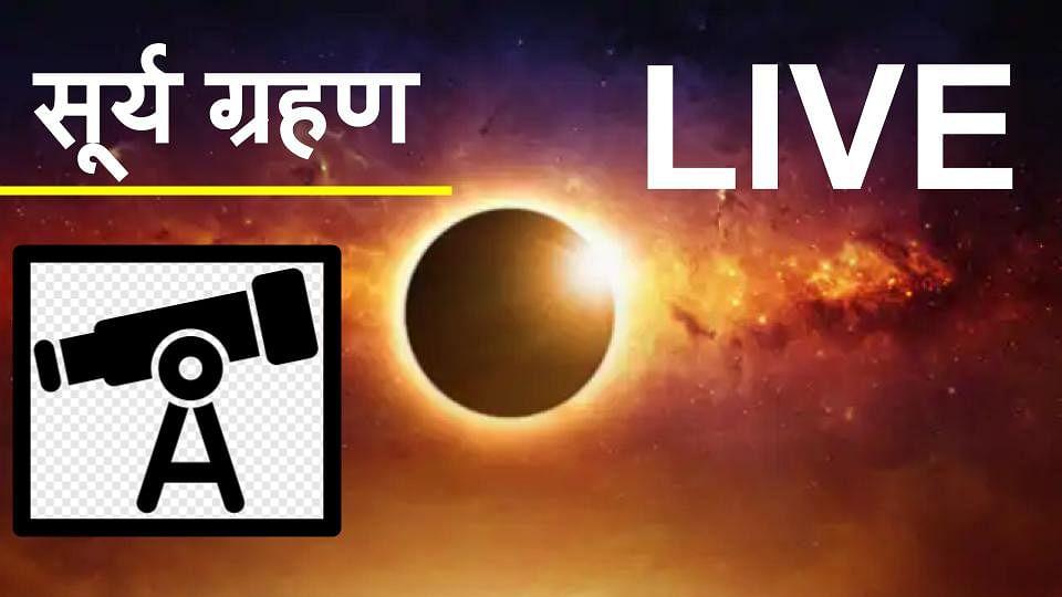 Surya Grahan 2020 : सूर्य ग्रहण संपन्न, देखिए बिहार-झारखंड सहित देश-विदेश में कैसा दिखा ग्रहण के समय सूरज