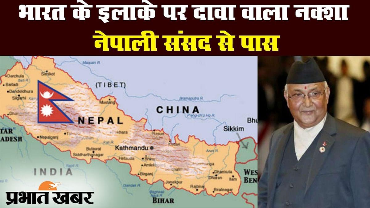 India-Nepal Border: भारत के इलाके पर दावा वाला नक्शा नेपाली संसद से पास