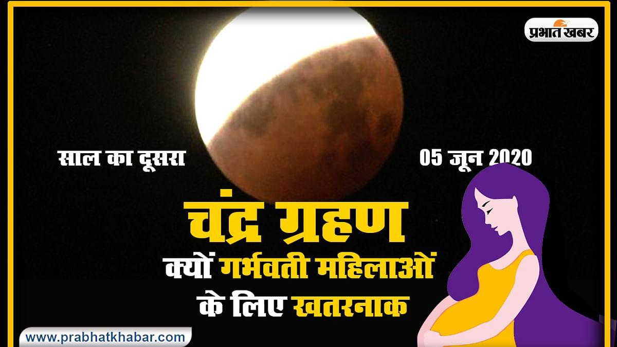 Chandra Grahan Tips For Pregnancy: क्यों कहा जाता है ग्रहण गर्भवती महिलाओं के लिए होता है खतरनाक, जानें क्या है वैज्ञानिक आधार
