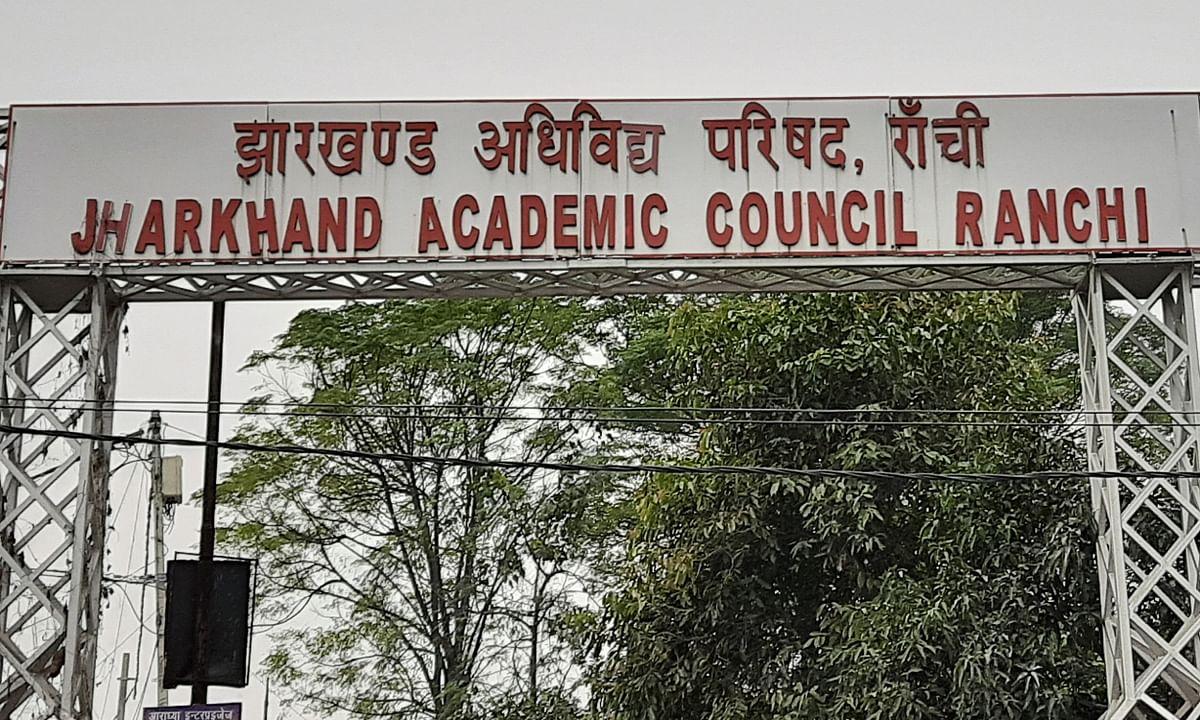 Jharkhand JAC 12th result 2020 : कुछ ही दिनों में आयेगा झारखंड इंटरमीडिएट का रिजल्ट
